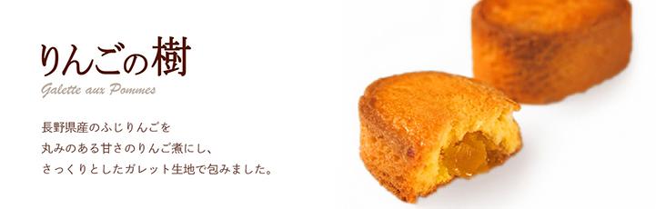 りんごの樹 長野県産のふじりんごを丸みのある甘さのりんご煮にし、さっくりとしたガレット生地で包みました。