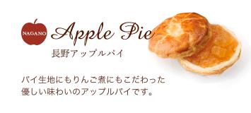 長野アップルパイ