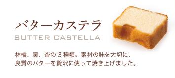 バターカステラ