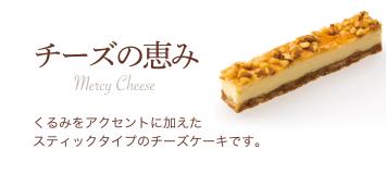 チーズの恵み