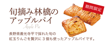 旬摘み林檎のアップルパイ